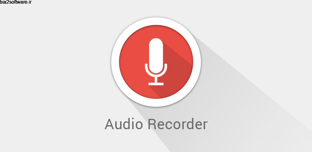 Sony Audio Recorder 2.01.38 ضبط صوت سونی مخصوص اندروید!