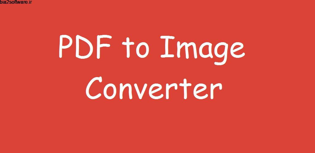 PDF to Image Converter Premium 1.9 تبدیل پی دی اف به تصویر!