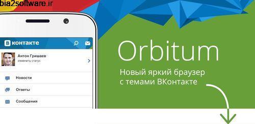مرورگر قوی اوربیتوم Orbitum Browser 2.53