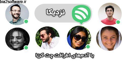 پیام رسان نزدیکا nazdika 11.2.0