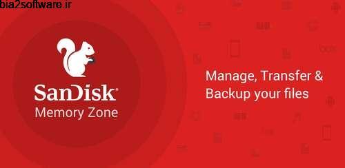 مدیریت حافظه SanDisk Memory Zone 4.1.17