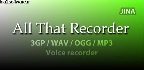 ضبط صدا با فرمت MP3 All That Recorder