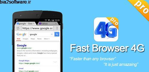 مرورگر سریع  Browser 4G v24.9.5