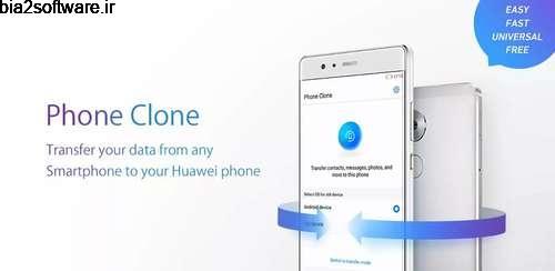 انتقال سریع فایل Phone Clone 10.1.1.370