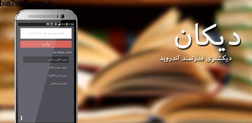 دیکشنری فارسی به انگلیسی دیکان Dican 1.15