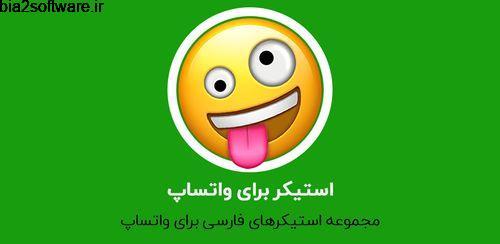 استیکر های فارسی واتس اپ WhatsApp Stickers 1.0.0