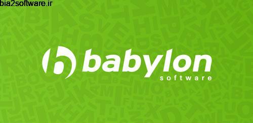 دیکشنری بابیلون با 1600 دیکشنری تخصصی Babylon Translator 4.1.2
