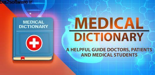 دیکشنری پزشکی با 100000 واژه Medical Dictionary 1.5