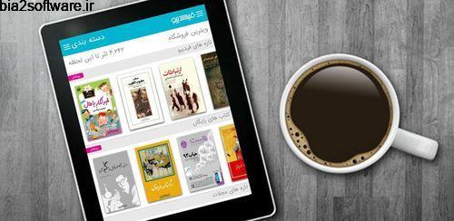 دانلود و خرید کتاب فیدیبو Fidibo 7.8.6