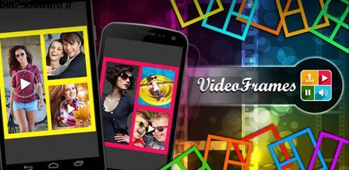 کلاژ ویدیو ها Video Frames – Video Collage 3.5