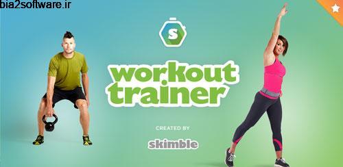 Workout Trainer: fitness coach pro+ v8.3 تمرینات ورزشی اندروید