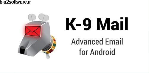 K-9 Mail v5.304 مدیریت ایمیل قدرتمند اندروید