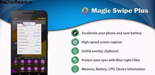 Magic Swipe Plus v1.3.0 بهینه سازی باتری و رم اندروید