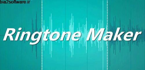 Ringtone Maker v2.1.7 ساخت زنگ موبایل اندروید