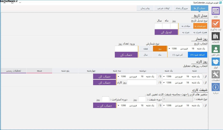 تقویم فارسی SunCalendar 7.5