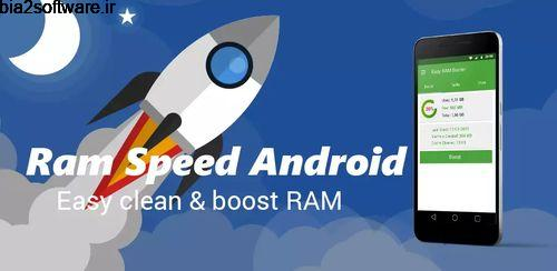 Ram speed android v3.0 افزایش سرعت رم اندروید
