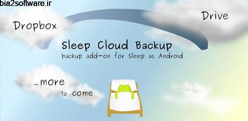 SleepCloud Backup v5.3 بک آپ اسلیپ کلاد اندروید
