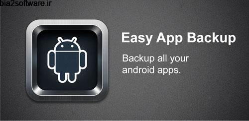 Easy App Backup 2.5 بک آپ آسان اندروید