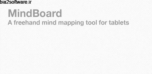 MindBoard Standard 1.1.6 نقشه برداری برای تبلت اندروید