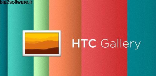 HTC Gallery 9.10.497982 گالری اچ تی سی اندروید