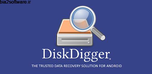 بازیابی اطلاعات  DiskDigger 1.12.5