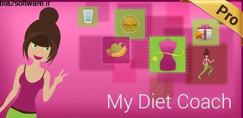 My Diet Coach Pro v.2.4.4  مربی رژیم اندروید