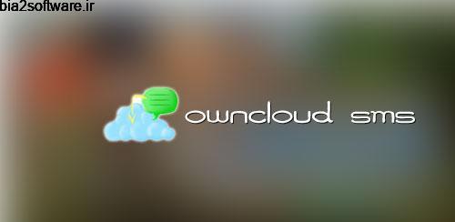 ownCloud SMS v0.16.1 بکاپ گیری پیامک برای اندروید
