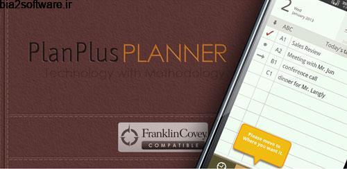 PlanPlus PLANNER v7.0 برنامه ریزی برای اندروید