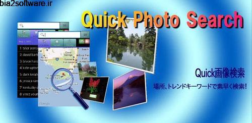 Quick Photo Search v1.0.13.0  جستجوی سریع تصاویر اندروید