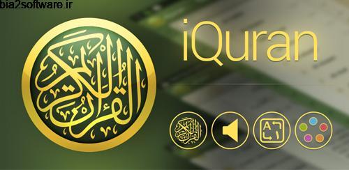 iQuran Pro v2.5.4  آی قرآن برای اندروید