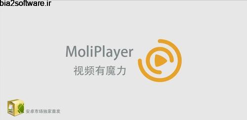 MoliPlayer 2.7.2.69 پلیر قدرتمند برای اندروید