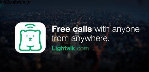Lightalk 1.2.0 تماس رایگان برای اندروید