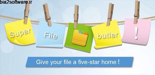 Super File Manager 1.2 سوپر فایل منیجر اندروید