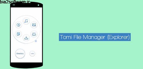 Tomi File Manager (Explorer) v2.3.0 فایل منیجر برای اندروید