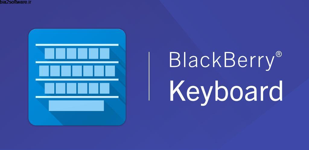 BlackBerry Keyboard 4.1904.3.16701 کیبورد بلک بری مخصوص اندروید