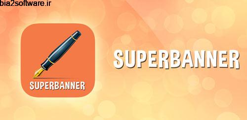 SuperBanner Full v2.25 طراحی بنر برای اندروید