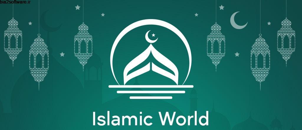 Islamic World – Prayer Times, Qibla & Ramadan 2020 5.2 عبادات اسلامی مخصوص اندروید