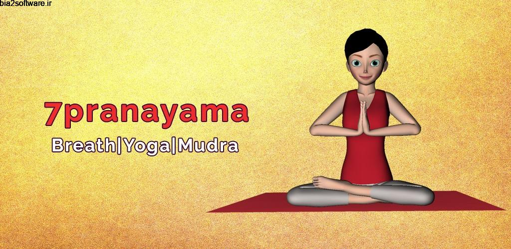 7pranayama:Yoga Calm Relax Breath Meditation Full 2.6 مجموعه تمرینات تنفسی اندروید !