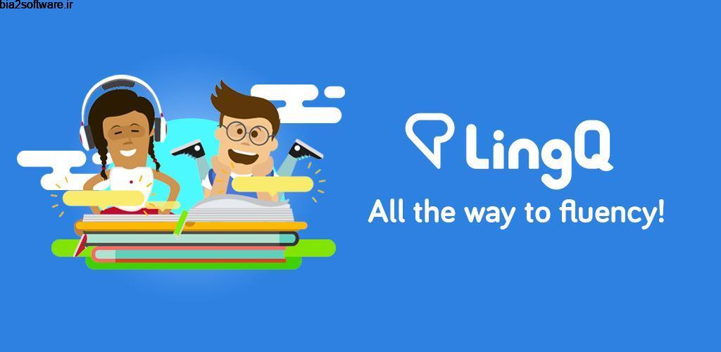 Learn Languages LingQ: Read, Listen,SRS Vocabulary Premium 4.9.19 یادگیری سریع و هوشمندانه زبان مخصوص اندروید